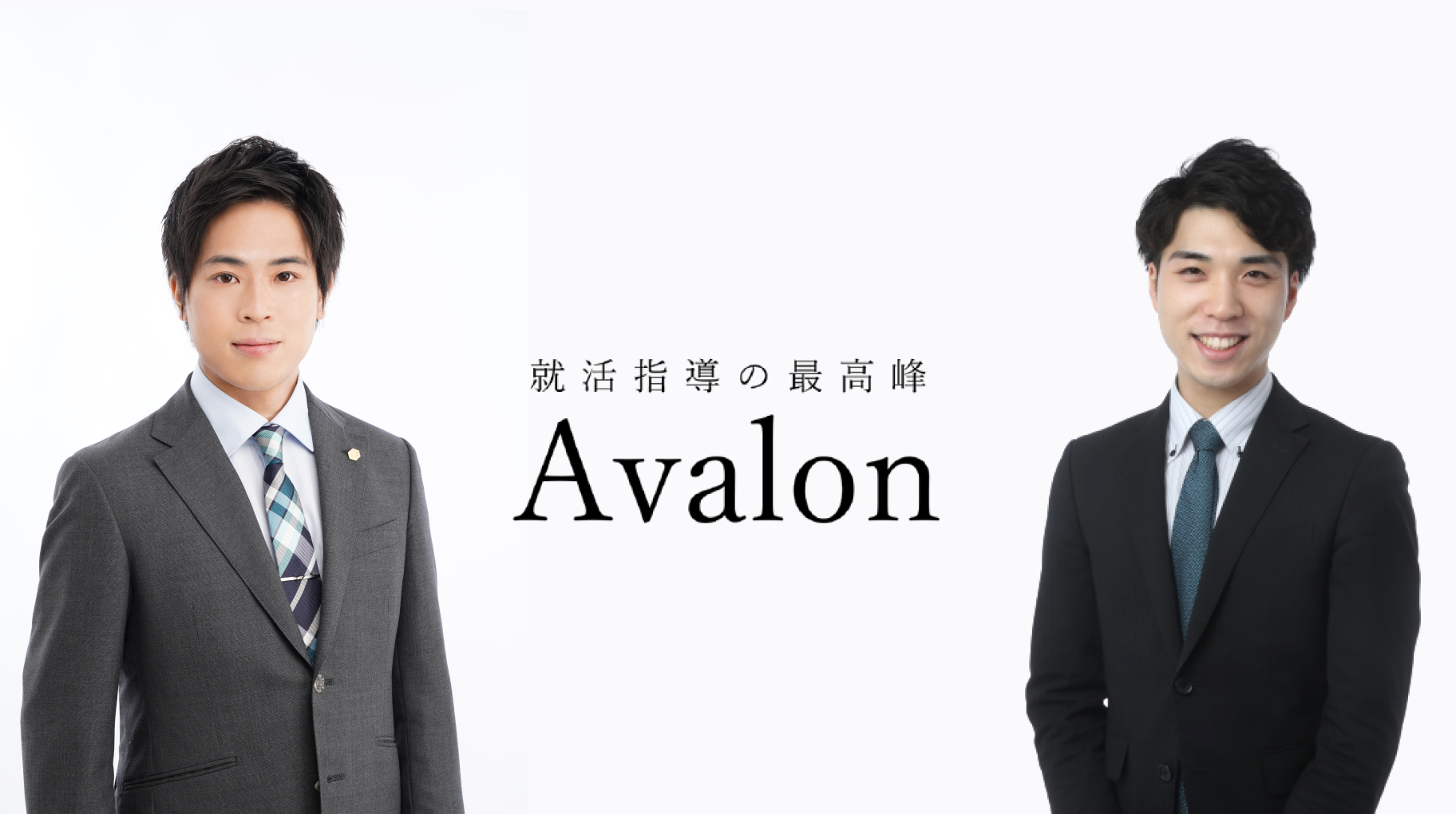 Avalon Consulting株式会社